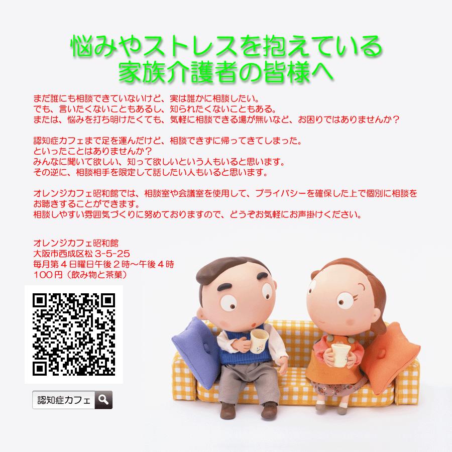 デイサービス昭和館 大阪市 認知症カフェ(オレンジカフェ)