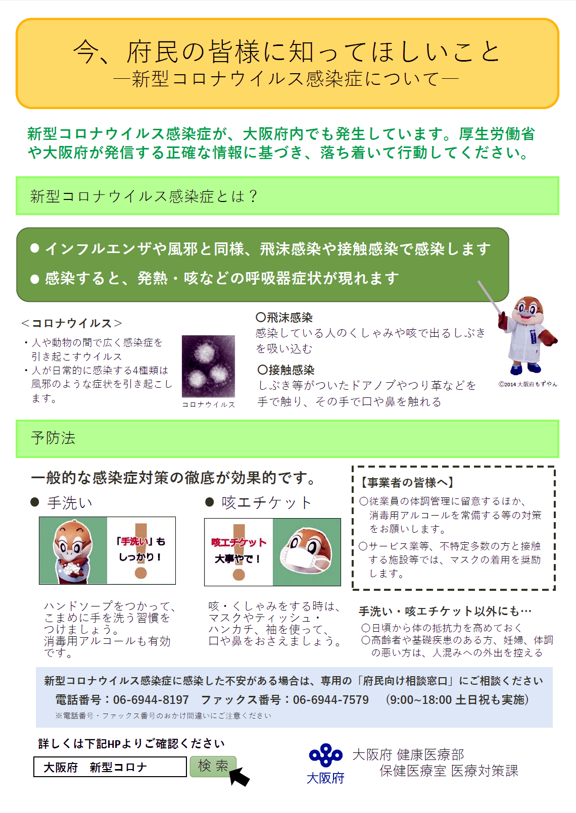 コロナ 大阪 新型